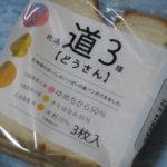 7d1f03f5 s 150x150 - 北海道産小麦のパンが増えてきた?