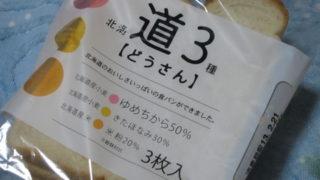 7d1f03f5 s 320x180 - 北海道産小麦のパンが増えてきた?
