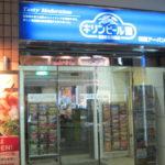 eefe40fb s 150x150 - 札幌すすきの キリンビール園 新館アーバン店