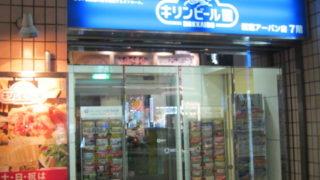 eefe40fb s 320x180 - 札幌すすきの キリンビール園 新館アーバン店