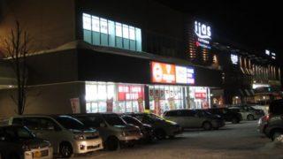 18a0308d s 320x180 - 札幌ショッピングセンター iias(イーアス札幌)