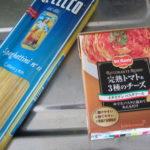 42bf6ba4 s 150x150 - イタリア産トマトソースとか試してみた