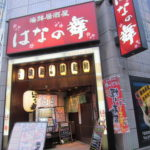 ddfa32d5 s 150x150 - 札幌大通駅周辺 はなの舞 北2条店