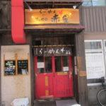 ec9d1272 s 150x150 - 札幌狸小路商店街「ラーメン赤星」