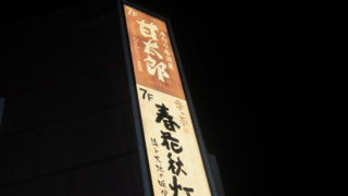 3fcc00de s 320x180 - 札幌飲み屋 すすきの 甘太郎