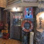 7432c12a s 150x150 - 札幌すすきの 居酒屋はちきょう