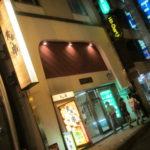 6d77f69b s 150x150 - 札幌 飲み屋 すすきの 黄金の串