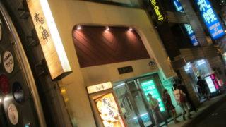 6d77f69b s 320x180 - 札幌 飲み屋 すすきの 黄金の串