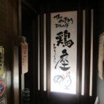 c7ecae4f s 150x150 - 新札幌 飲み屋 鶏座(とりぐら)