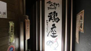 c7ecae4f s 320x180 - 新札幌 飲み屋 鶏座(とりぐら)