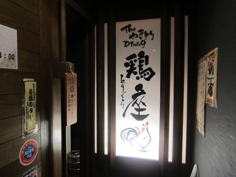 c7ecae4f s - 新札幌 飲み屋 鶏座(とりぐら)