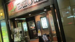d8d2e8e6 s 320x180 - 札幌駅周辺 飲み屋 炭火ビストロEZOキッチン