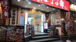 0f6d09c5 s 320x180 - 札幌大通駅付近 はなの舞