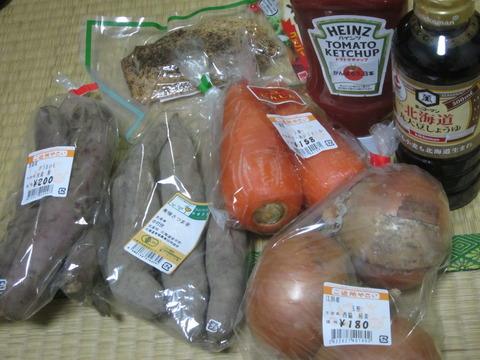 1903ecfb s - 北海道産のサツマイモってこの時期なんですね