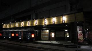 05cbb4da s 320x180 - 札幌駅周辺高架下の飲み屋「産地直送北海道」