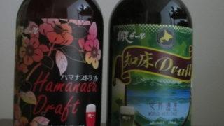 f9232fde s 320x180 - 網走ビール 知床ドラフト ハマナスドラフト