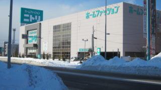 2323dec7 s 320x180 - 札幌のニトリ 厚別店と美園店どっちが広い?