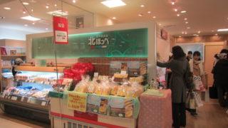 76cc993d s 320x180 - 札幌JR駅 北ほっぺ / 北海道さっぽろ「食と観光」情報館