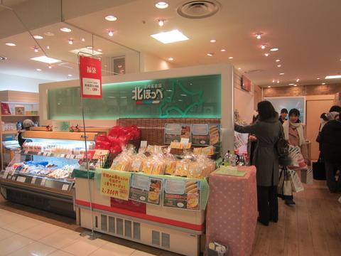 76cc993d s - 札幌JR駅 北ほっぺ / 北海道さっぽろ「食と観光」情報館