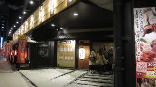 ec67da53 s 320x180 - 札幌駅周辺 飲み屋 産地直送北海道Part2