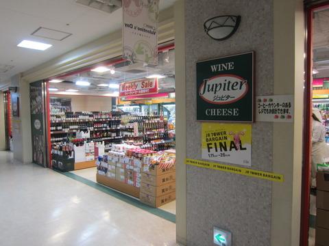 f7b9c16e s - JR札幌駅付近の地下エスタ 輸入雑貨店JUPITER