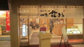 a69eb8f0 s 320x180 - 札幌駅地下寿司屋「四季花まる」