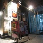 d619cd16 s 150x150 - JR札幌駅周辺飲み屋「あいよ北3条店」