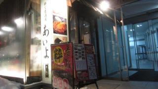 d619cd16 s 320x180 - JR札幌駅周辺飲み屋「あいよ北3条店」