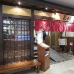 0a322bf6 s 150x150 - JRタワーステラプレイス店の「回転寿司花まる」