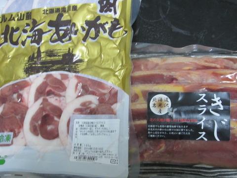 59cd821e s - 北海道産キジ肉/アイガモ肉