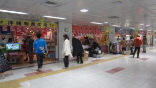a953581a s 320x180 - 札幌大通地下 わしたショップ(沖縄物産の店)