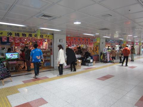 a953581a s - 札幌大通地下 わしたショップ(沖縄物産の店)