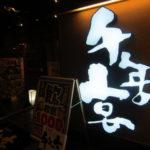 8180ebcc s 150x150 - JR札幌駅目の前の飲み屋「千年の宴」
