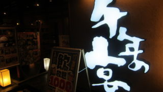 8180ebcc s 320x180 - JR札幌駅目の前の飲み屋「千年の宴」