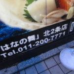 d8fec69e s 150x150 - 札幌大通駅周辺の「はなの舞北2条店」Part2