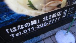 d8fec69e s 320x180 - 札幌大通駅周辺の「はなの舞北2条店」Part2