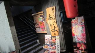 db7999bc s 320x180 - JR札幌駅北側周辺の飲み屋「あいよ北6条店」