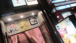 efbc4d4f s 320x180 - JR札幌駅前店の牛角で焼肉してきます