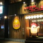 0bccad03 s 150x150 - JR札幌駅北口飲み屋 いただきコッコちゃん