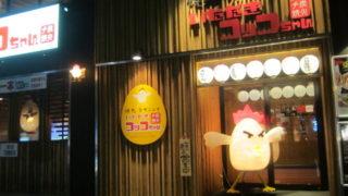 0bccad03 s 320x180 - JR札幌駅北口飲み屋 いただきコッコちゃん