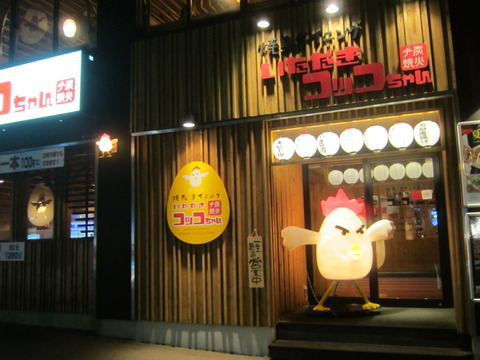0bccad03 s - JR札幌駅北口飲み屋 いただきコッコちゃん
