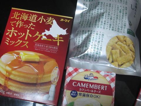 198cfcdf s - 常温保存可能なカマンベールチーズを食べてみた