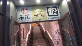 29a79549 s 320x180 - JR札幌駅周辺居酒屋 女将二代目はなちゃん