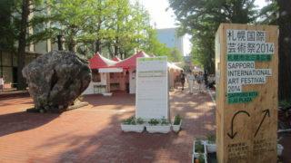 796c80d6 s 320x180 - 札幌国際芸術祭2014