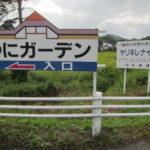 9e3fe973 s 150x150 - 北海道観光ゆにガーデンPart1 / ヤリキレナイ川