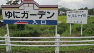9e3fe973 s 320x180 - 北海道観光ゆにガーデンPart1 / ヤリキレナイ川