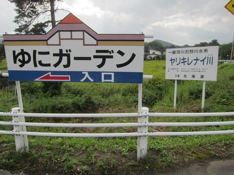 9e3fe973 s - 北海道観光ゆにガーデンPart1 / ヤリキレナイ川