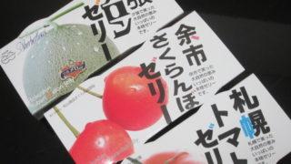 ef117a47 s 320x180 - 夕張メロンゼリー / 余市さくらんぼゼリー / 札幌トマトゼリー