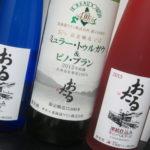 fec1ff52 s 150x150 - 小樽ワイン ナイヤガラ / キャンベルアーリ / ミュラー・トゥルガウ&ピノ・ブラン