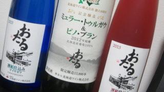 fec1ff52 s 320x180 - 小樽ワイン ナイヤガラ / キャンベルアーリ / ミュラー・トゥルガウ&ピノ・ブラン